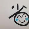 今日の漢字385は「省」。人生を省みることは大事だ