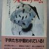 フィリップ・K・ディック「ウォー・ゲーム」(ちくま文庫)