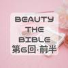 【BEAUTY THE BIBLE第6回・前半】ツヤ髪になれるヘアスタイリングの使用商品まとめ