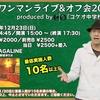 [学生向け]Co.慶応ワンマンライブ&オフ会@東京 / produced by 『コケオ中学校』