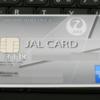 JALアメックスでICチップを利用した決済をしました(売上票)