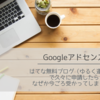 【Googleアドセンス】今さら…?はてな無料ブログとWordPressブログがW合格しました