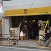 【嵐にしやがれ】喫茶デン@東京都・鴬谷
