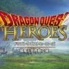 ドラゴンクエストヒーローズ 闇竜と世界樹の城(PS4、スクウェア・エニックス)
