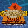【最新版】百万石音楽祭 2019~ミリオンロックフェスティバル~出演者一覧!詳細も紹介!