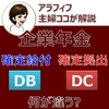 【企業年金】確定給付年金(DB)と確定拠出年金(DC)の違いをわかりやすく解説!