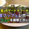 名古屋JRゲートタワーホテル 朝食ブッフェレポート!名古屋めしが豊富!