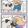 【犬漫画】寝起きからの頭突き