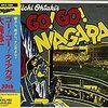 ラジオ関東「ゴーゴーナイアガラ」