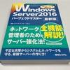 「WindowsServer2016パーフェクトマスター」が届きました