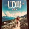UTMB2019冒険記28:参考にした本とブログ