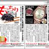 9月16日掲載 神戸新聞で紹介