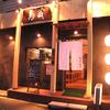 焼き鳥「鳥蔵」東浦和店
