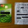 非推奨! ecoPayz(エコペイズ)とecoCardでのATM出金はかなり損!