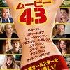 【18禁?お下劣】ゲスい映画おすすめ5選!(◎v◎ ア