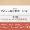 5min. Python解説動画【入門編】|第2回 Colaboratoryで環境構築!
