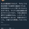 鳩山由紀夫は改憲論者である