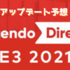 【あつ森】E3開幕!アップデート予想!