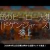 847食目「福岡のヒーロー大集合[ドゲンジャーズ]参上」2020年4月12日日曜10時から全国ネットで放送!