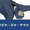 【1ページ漫画】ニンジャ・ジャ・ナイト #2