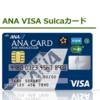 ANAクレジットカードの年更新でマイル付与(年会費811円で毎年1,000マイル)