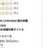 KindleUnlimitedの本だけ検索したい