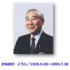 金岡幸二 かなおか・こうじ/1925.9.20〜1993.7.30