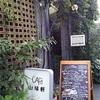 京都 龍安寺 cafe山猫軒