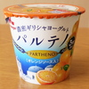 パルテノ オレンジソース入