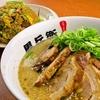 【オススメ5店】西宮・芦屋・宝塚(兵庫)にあるラーメンが人気のお店