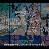 404食目「宮崎の豊富な魚がポスターになった」宮崎県漁連が作製したポスターがインパクトあり!