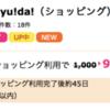 セディナJiyu!da!カード発行&利用でキャンペーン利用で10290マイル!!年会費も無料です♬