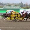 1/5(日)競馬予想【招福S・門松S】