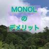 フィリピン語学学校MONOLのデメリット
