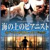 映画「海の上のピアニスト」(1998、イタリア)を見た。