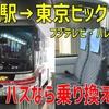 横浜駅からお台場まで直通する便利な高速バスに乗車! 鉄道の不可能をバスで可能に