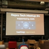 Repro Tech Meetup #4 AI実戦投入 Supported by AWS に参加してきました