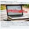 はてなブログの記事やサイドバーにTwitterのツイートを埋め込む方法!