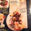 「color's」和歌山北店「びっくりパフェ」を注文した