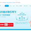 【保存版】QUOINE(コインエクスチェンジ)超→簡単登録方法