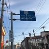 東北旅行最終日5日目