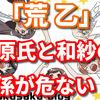 【アニメ】荒ぶる季節の最新話の前に、6話の考察! 泉、菅原、かずさの気まずい関係