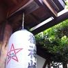 晴明神社 敦賀市相生へ!ヨーロッパ軒も見下ろすパワースポットとは
