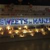 多治見で開催される「SWEETS by NAKED」を見てきました!!