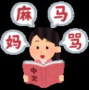 中国語学習とバイリンガル育児のブログ
