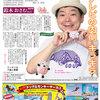 読売ファミリー7月16日号インタビューは放送作家の鈴木おさむさんです。