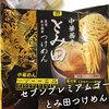 テレワークのお昼何食べる問題を解決!レンジで美味しい「とみ田つけ麺」「汁なし担々麺」はいかが?