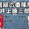 【ゆっくり解説】新選組六番隊隊長 「井上源三郎」【歴史】