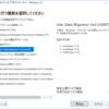 Windows ADKよりScanStateツールを入手する