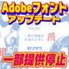 大変だぁ~~! Adobeフォントのアップデートによって使えなくなるフォントがあるよ!